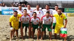 България на крачка от историческо класиране за финалите на ЕВРОлигата по плажен футбол