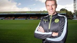 Бивш шотландски национал се отказа от футбола
