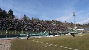 """Феновете на Пирин се обявиха срещу """"синьото"""" шествие в Благоевград"""