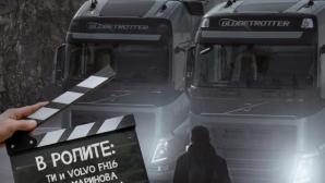 Volvo търси шофьор на камион за роля в нов български филм
