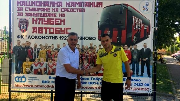 Ботев (Пловдив) с благороден жест към школата в Дряново