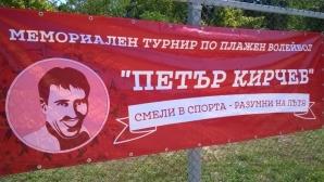"""Събраха 910 лева на мемориалния турнир """"Петър Кирчев"""""""