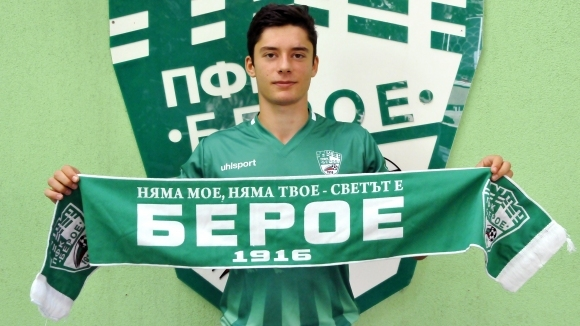 Юноша на Берое подписа първи професионален договор