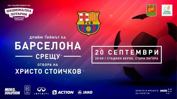 Гостите на мача на Стоичков ще се насладят на уникален спектакъл