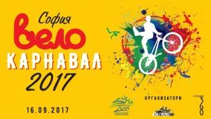 Велокарнавално шествие изпълва улиците на столицата