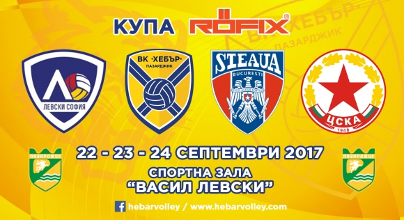 """Международният турнир в Пазарджик ще се казва """"Купа Рьофикс"""""""
