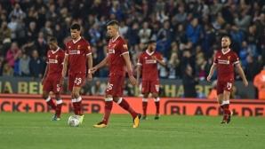 Още едно разочарование за Ливърпул (видео)