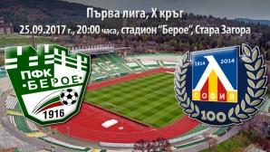 Берое пусна билети от по 5 лева за мача с Левски