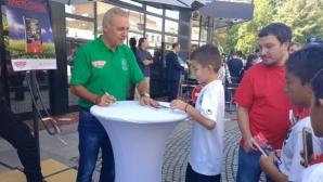 Стоичков зарадва децата на Берое