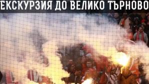 """Фен клуб """"Сектор Г"""" организира екскурзия до Велико Търново"""