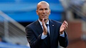 Зидан: Време е за първа победа в Дортмунд