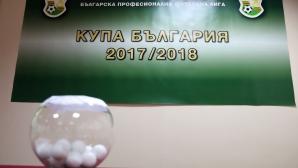 Днес ще научим 1/8-финалните двойки за Купата на България