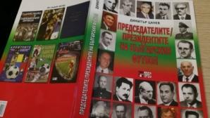 Представят книга за президентите на БФС