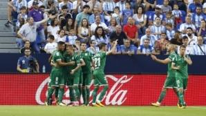 Леганес изскочи шести в Испания (видео)