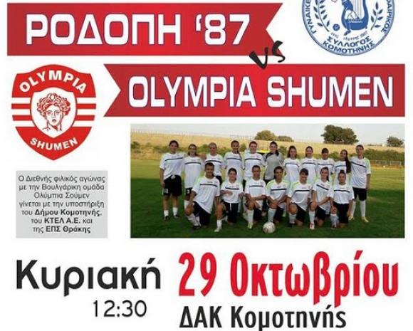 """""""Олимпия"""" (Шумен) ще играе приятелска среща в Гърция"""