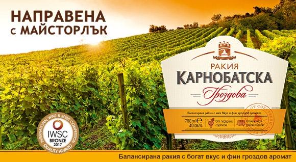 Триумф за България: