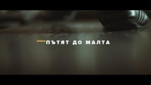 България в надпревара с Малта за най-срамното първо място