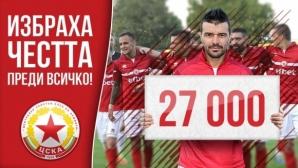 ЦСКА 1948: 27 000 избраха честта преди всичко