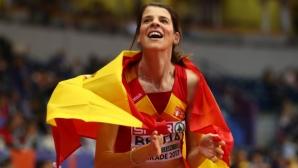 Рут Бейтия сложи край на атлетическата си кариера на 38 години