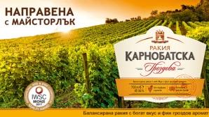 """Триумф за България: """"Карнобатска"""" отново е най-добрата ракия в света"""