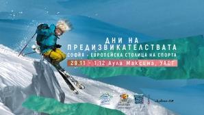 "Ски легендата Глен Плейк пристига за фестивала ""Дни на предизвикателствата"""