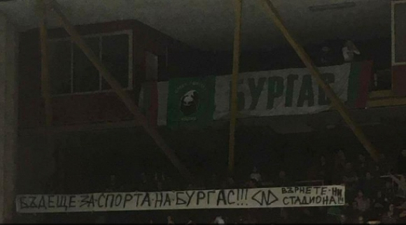 Феновете на Нефтохимик призоваха Община Бургас да откупи стадион