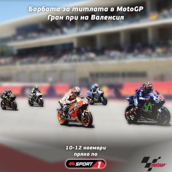 Финалната битка за шампионската титла в MotoGP на живо в ефира на Mtel Sport 1