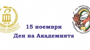 НСА отбелязва 75 години от рождението си утре, готви празнична програма