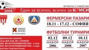 Левски и ЦСКА-София ще участват в благородна кауза