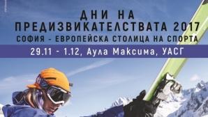 """Срещи,  семинари и работилници допълват програмата на """"Дни на предизвикателствата"""""""
