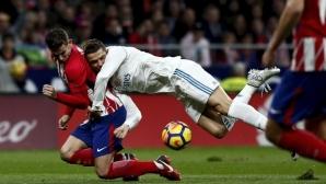 Атлетико Мадрид - Реал Мадрид 0:0 (гледайте на живо)