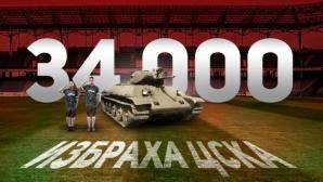 От ЦСКА 1948 се сравниха с танк Т-34, щели да прегазят всичко