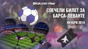 Спечелете билети за домакинство на Барса с Rakuten Viber