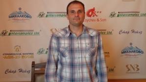 Борис Халачев: Печалбите за клуба? Стотиците деца, които запалихме (видео)