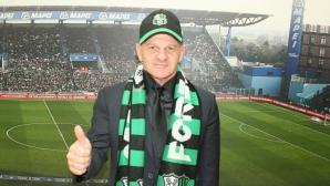 Официално: Джузепе Якини е новият треньор на Сасуоло
