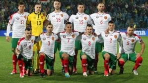 България е един от големите отсъстващи на Мондиал 2018