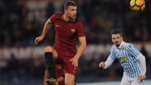 Рома се изравни с Ювентус