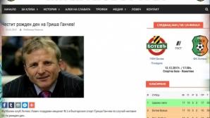 Литекс: ЧРД на меценат №1 в българския спорт Гриша Ганчев