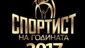 Ето я десетката на Спортист на 2017 година на България