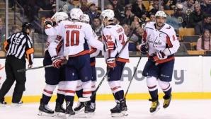 Вашингтон се наложи над Бостън в НХЛ