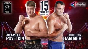 Кристиан Хамер: Ако Поветкин не е употребил допинг, няма никакъв шанс