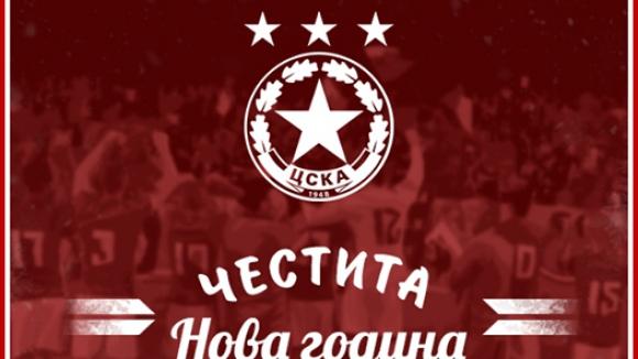 ЦСКА-София поздрави своите фенове