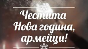 ЦСКА-София си пожела късмет в трудните моменти и търпение по пътя към върха