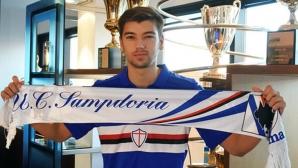 Сампдория взе футболист от Младост