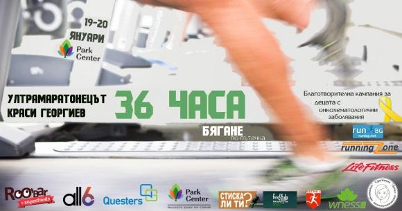 0eeaa705342 Ултрамаратонецът Краси Георгиев с опит за рекорд - 36 часа бягане по пътека