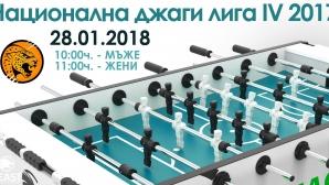 В неделя стартира четвъртото издание на Национална джаги лига в България