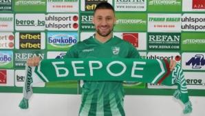 Берое с впечатляващ трансфер - подписа с играл в Левски, Литекс, ЦСКА и Партизан