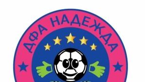 """Академия """"Надежда"""" набира момичета за тренировки по футбол"""