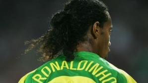 """Магьосникът Роналдиньо каза """"край""""!"""