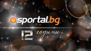 Sportal.bg на 12 години